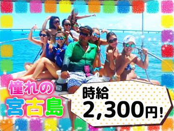 宮古島 club TigRis -クラブ ティグリス-のアルバイト情報