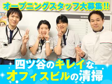 三井不動産ファシリティーズ株式会社OM三部のアルバイト情報