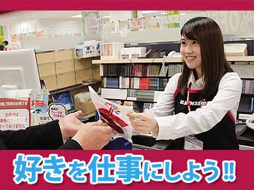 新星堂 三島店のアルバイト情報