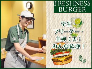 フレッシュネスバーガー 宇田川町店のアルバイト情報