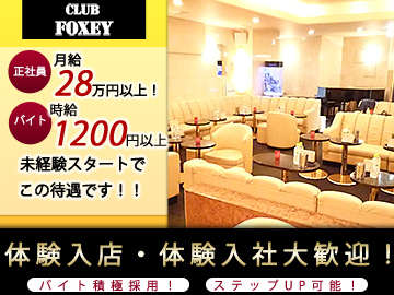 ☆CLUB FOXEY☆のアルバイト情報