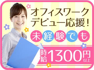 人気のオフィスワーク!時給1300円★☆