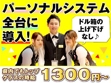 KING OF KINGS 仙台泉店/(株)日本オカダエンタープライズのアルバイト情報