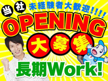 株式会社日本ケイテム<お仕事No.668> ※広告No.K527のアルバイト情報