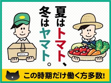ヤマト運輸(株)宮城主管支店/合同募集のアルバイト情報