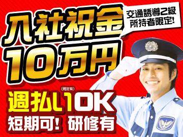 株式会社エムディー警備大阪本店のアルバイト情報