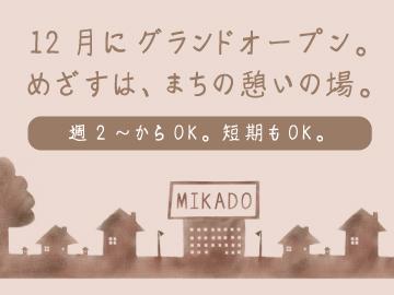 ミカド春日井店(仮)/株式会社ミカドグローバルのアルバイト情報