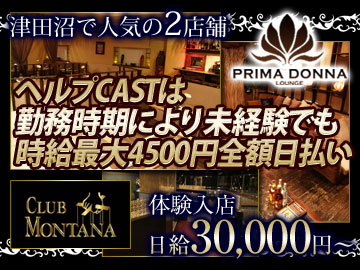 ■PRIMA DONNA LOUNGE 津田沼店 ■CLUB MONTANAのアルバイト情報