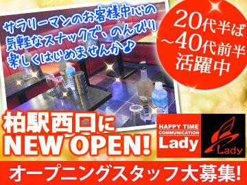 スナック Lady2 ☆NEW OPEN♪☆のアルバイト情報