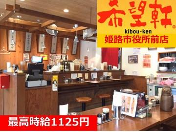 希望軒 姫路市役所前店のアルバイト情報