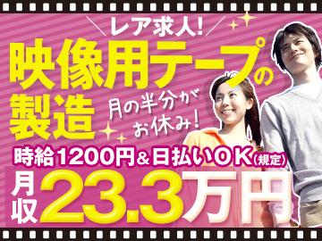 株式会社日本ケイテム <お仕事No.1089>※広告No.K516のアルバイト情報