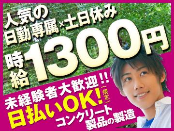 株式会社日本ケイテム <お仕事No.1186>※広告No.K514のアルバイト情報