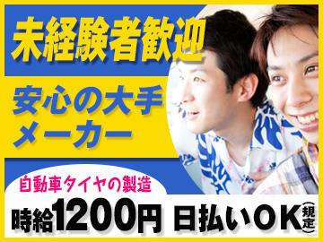 株式会社日本ケイテム<お仕事No.1097>※広告No.K518のアルバイト情報