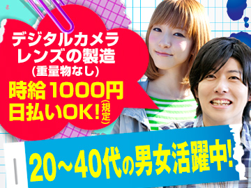 株式会社日本ケイテム <お仕事No.720>※広告No.K515のアルバイト情報