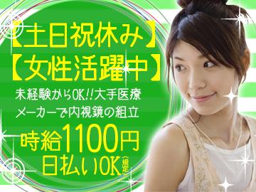 株式会社日本ケイテム<お仕事No.269>※広告No.K517のアルバイト情報