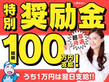 株式会社日本ケイテム<お仕事No.12> ※広告No.K488のアルバイト情報