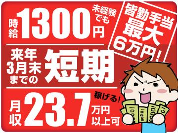 株式会社日本ケイテム <お仕事No.1126> ※広告No.K499のアルバイト情報