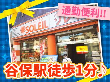 パチンコ SOLEIL(ソレイユ)のアルバイト情報