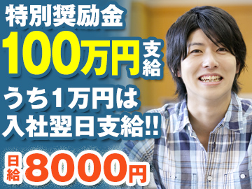 株式会社日本ケイテム <お仕事No.12>※広告No.K519のアルバイト情報