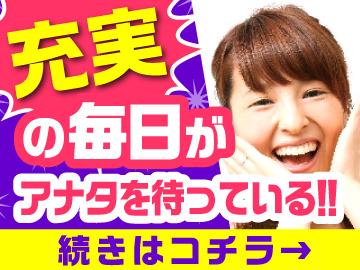 株式会社アウトソーシング<東証一部上場>のアルバイト情報