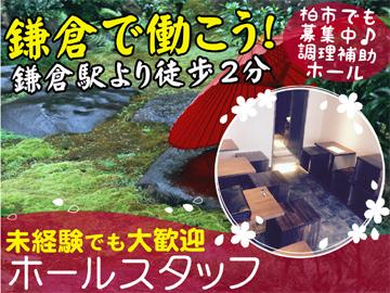 (1)鎌倉 鯛めし家 (2)日本料理 かぎやのアルバイト情報