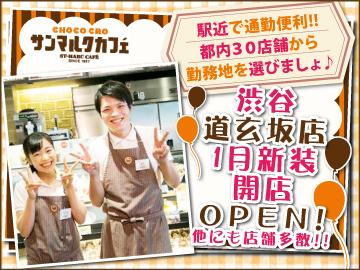 サンマルクカフェ  渋谷道玄坂店のアルバイト情報