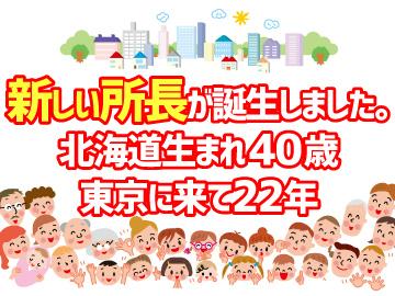 東京新聞・毎日新聞 阿佐ヶ谷高円寺北専売所のアルバイト情報