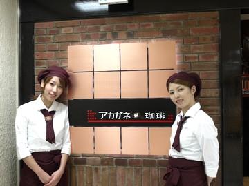 アカガネ珈琲のアルバイト情報