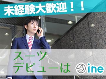 株式会社INE 愛媛支店のアルバイト情報