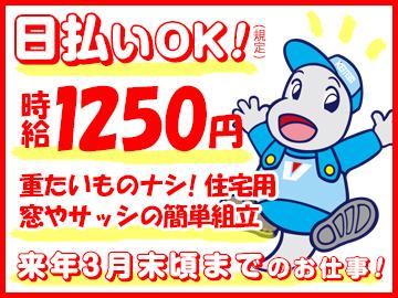 株式会社日本ケイテム <お仕事No.988>※広告No.K512のアルバイト情報