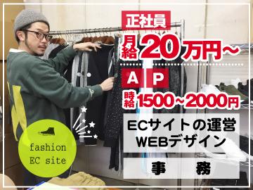 株式会社ゼロ・ジャパンのアルバイト情報