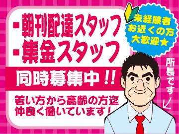 ASA高洲・高浜 株式会社有毅のアルバイト情報