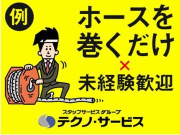 (株)テクノ・サービス /有田市 (2456302)のアルバイト情報