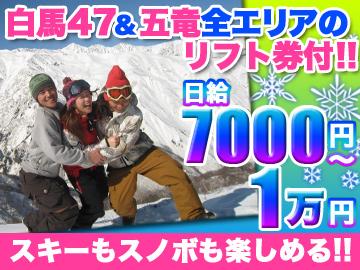 白馬五竜スキー場 いいもりゲレンデ (株)大糸のアルバイト情報