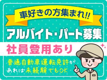 有限会社ナラハマイカーセンター小川出張所のアルバイト情報