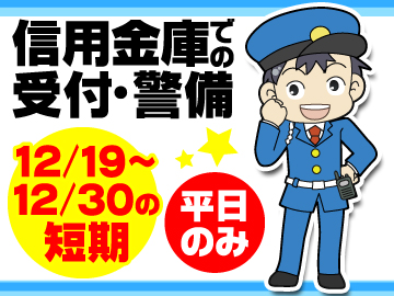 株式会社KSP(ケイエスピー) 厚木支社のアルバイト情報