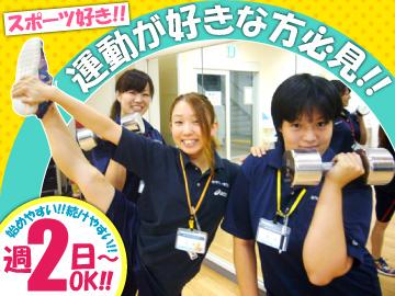 神戸市立中央体育館のアルバイト情報