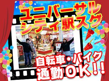 リトル大阪 ぐりこ・や ユニバーサル・シティウォーク大阪店のアルバイト情報
