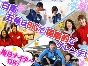 白馬五竜スキー場  (株)五竜のアルバイト情報