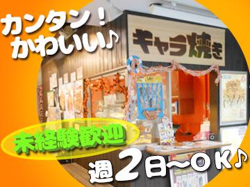 キャラ焼き 大阪店のアルバイト情報