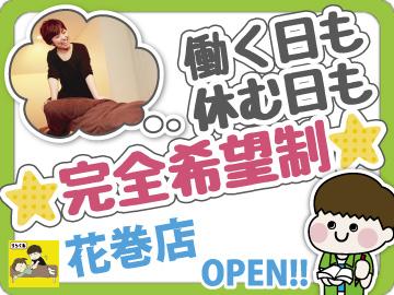 りらくる 花巻店 ★NEW OPEN!!★のアルバイト情報