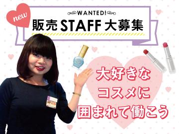 株式会社井田両国堂のアルバイト情報