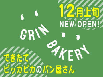 GRIN BAKERYのアルバイト情報