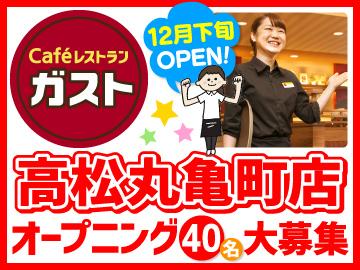 ガスト 高松丸亀町店<017714>のアルバイト情報