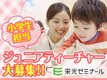栄光ゼミナール 採用事務局 のアルバイト情報