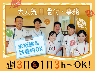 プロメディカル株式会社 福岡東鍼灸整骨院のアルバイト情報