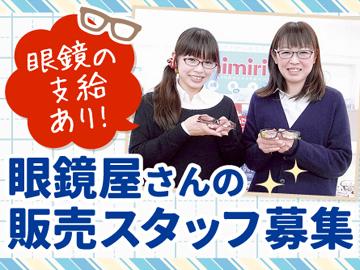 mimiri(ミミリ) 八街店のアルバイト情報
