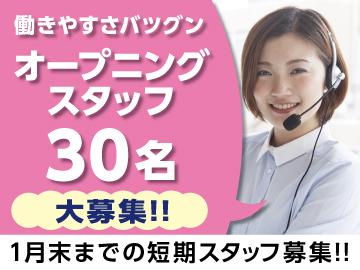 株式会社KDDIエボルバ/HA015729のアルバイト情報