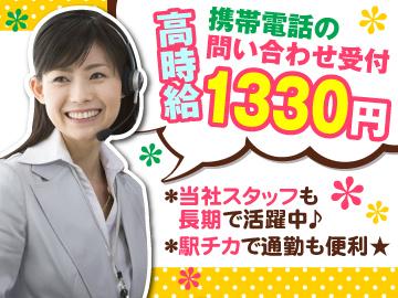 マンパワーグループ株式会社 広島支店のアルバイト情報