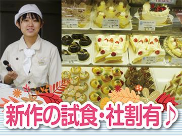シャポーブラン名古屋市内4店舗募集((株)ベル・シャポー)のアルバイト情報